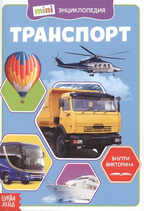 Транспорт Мини-энциклопедия