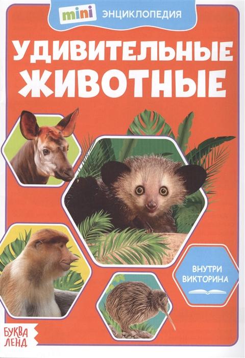 Удивительные животные Мини-энциклопедия