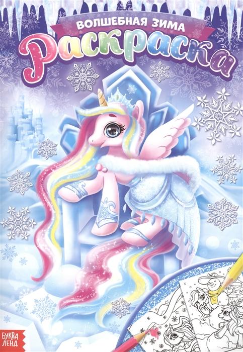 Раскраска Волшебная зима волшебная раскраска 49 барби