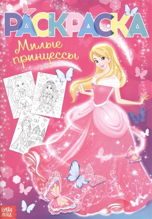 Купить Раскраска Милые принцессы, БУКВА-ЛЕНД, Раскраски