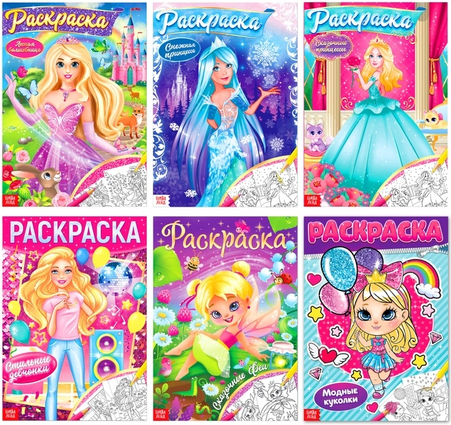 Купить Раскраски для девочек набор Принцессы комплект из 6 книг, БУКВА-ЛЕНД