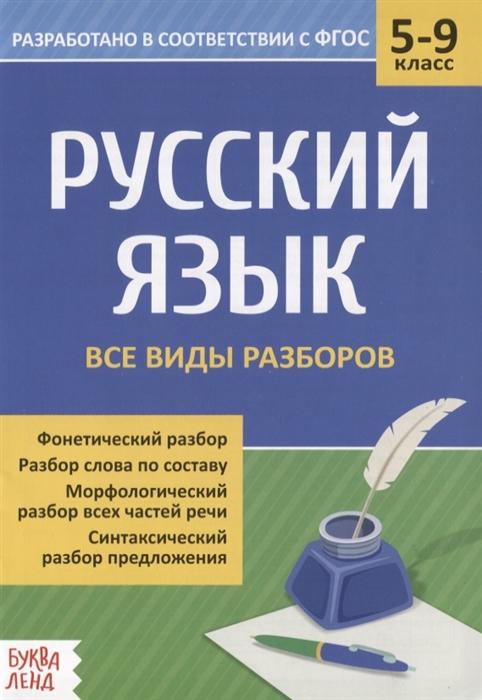Русский язык 5-9 классы Все виды разбора