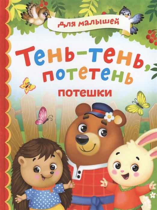 Купить Тень-тень потетень Потешки, БУКВА-ЛЕНД, Фольклор для детей