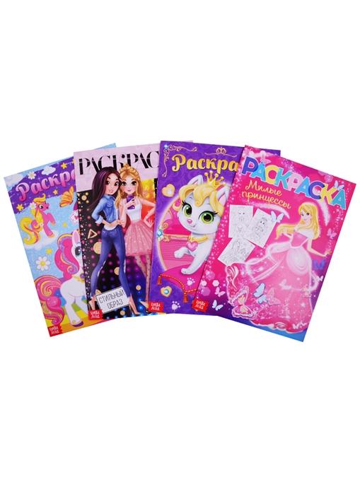 Фото - Раскраски набор Для девочек комплект из 4 книг набор раскрасок 1 мои первые раскраски комплект из 12 книг