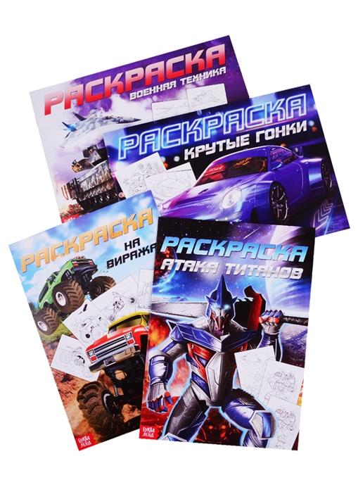 Фото - Раскраски набор Для мальчиков комплект из 4 книг набор раскрасок 1 мои первые раскраски комплект из 12 книг