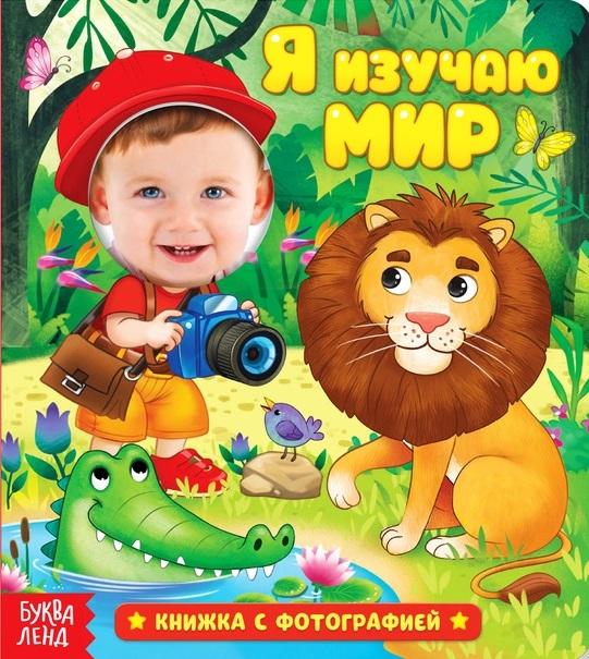 Купить Я изучаю мир Книжка с фотографией, БУКВА-ЛЕНД, Проза для детей. Повести, рассказы