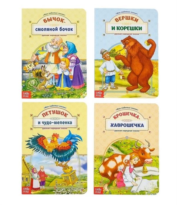 Любимые сказки комплект из 4 книг цена и фото