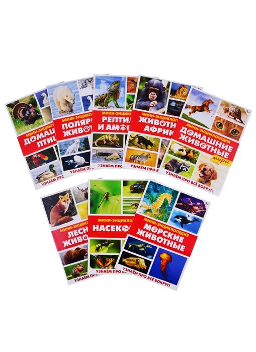 Купить Мир животных Мини-энциклопедии комплект из 8 книг, БУКВА-ЛЕНД, Универсальные детские энциклопедии и справочники