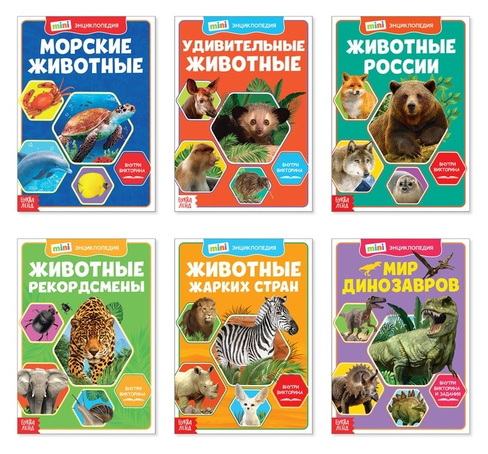 Купить Мир животных Мини-энциклопедии комплект из 6 книг, БУКВА-ЛЕНД, Универсальные детские энциклопедии и справочники