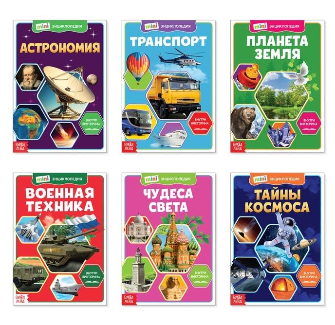 Купить Познаем все вокруг Мини-энциклопедии комплект из 6 книг, БУКВА-ЛЕНД, Универсальные детские энциклопедии и справочники