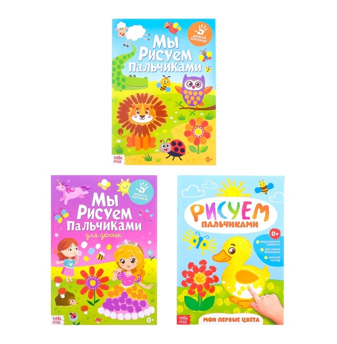 Купить Мы рисуем пальчиками Набор больших пальчиковых раскрасок Для девочек комплект из 3 книг, БУКВА-ЛЕНД, Раскраски
