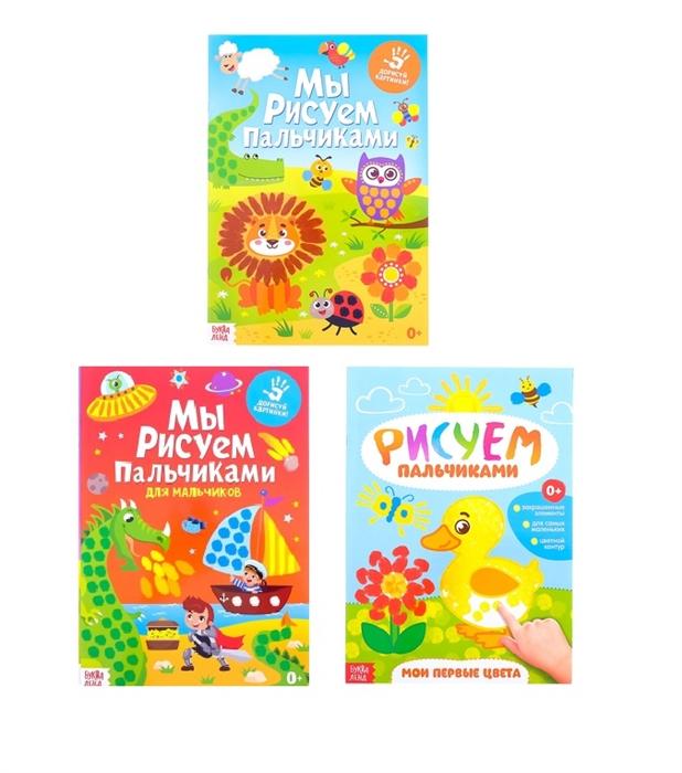 Купить Мы рисуем пальчиками Набор больших пальчиковых раскрасок Для мальчиков комплект из 3 книг, БУКВА-ЛЕНД, Раскраски