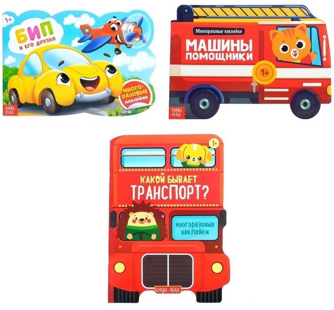 Купить Набор книг с многоразовыми наклейками Для мальчиков Машины помощники Какой бывает транспорт Бип и его друзья комплект из 3 книг, БУКВА-ЛЕНД, Книги с наклейками