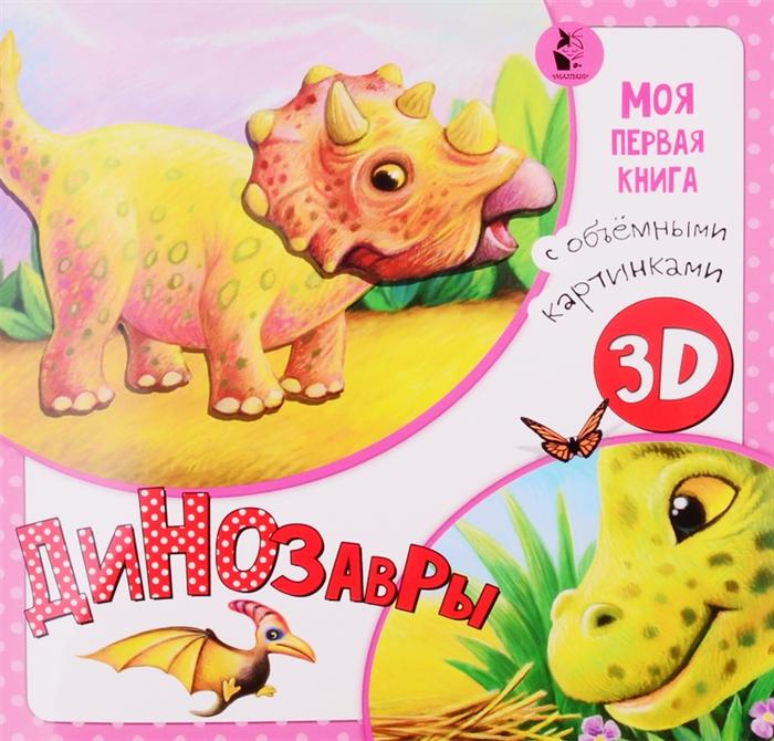 Фото - Карпова Н. Динозавры карпова н про бяку и буку