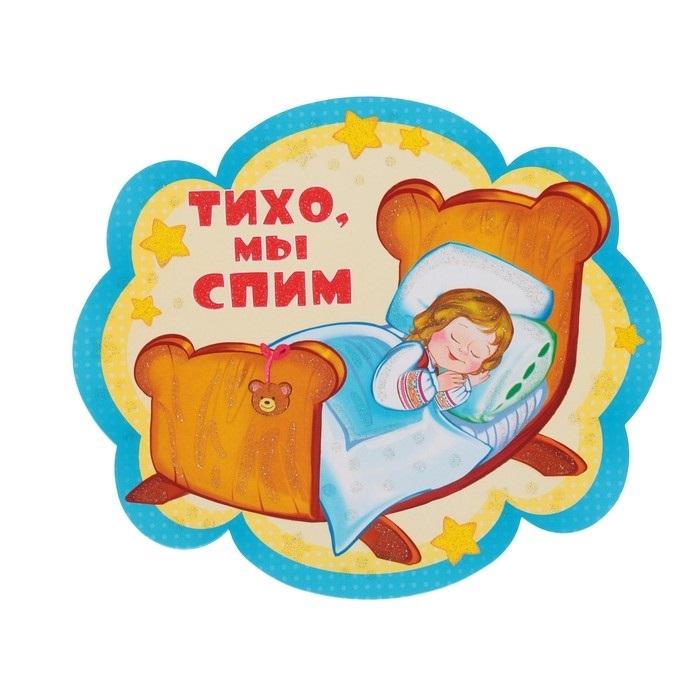 Плакат Тихо мы спим