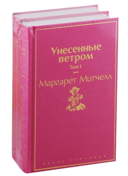 Митчелл М. Унесенные ветром Том 1 Том 2 комплект из 2 книг