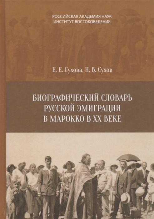 Сухова Е., Сухов Н. Биографический словарь русской эмиграции в Марокко XX веке
