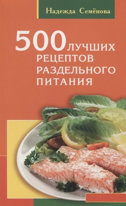 лучшая цена Семенова Н. 500 лучших рецептов раздельного питания