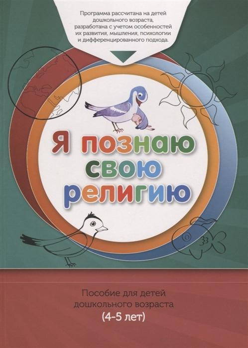 Купить Я познаю свою религию Книга обучаемого Пособие для детей дошкольного возраста 4-5 лет, Диля, Детская религиозная литература