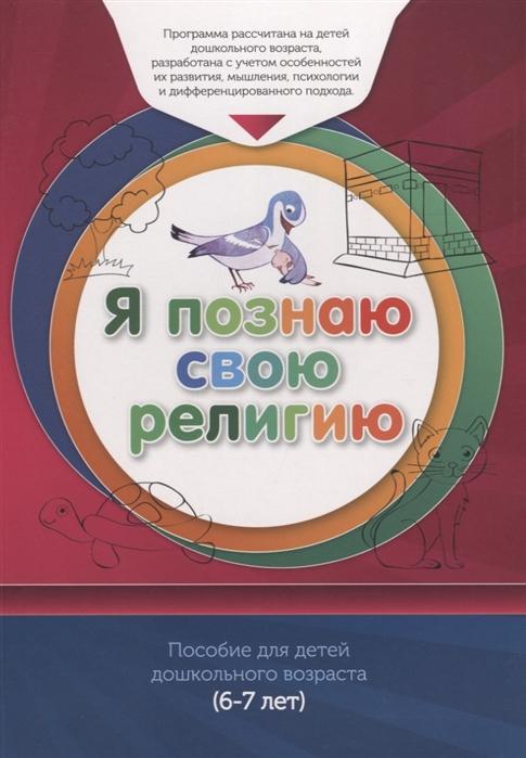 Купить Я познаю свою религию Книга обучаемого Пособие для детей дошкольного возраста 6-7 лет, Диля, Детская религиозная литература
