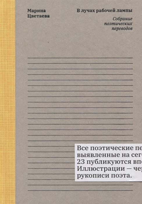 Цветаева М. Марина Цветаева В лучах рабочей лампы Собрание поэтических переводов
