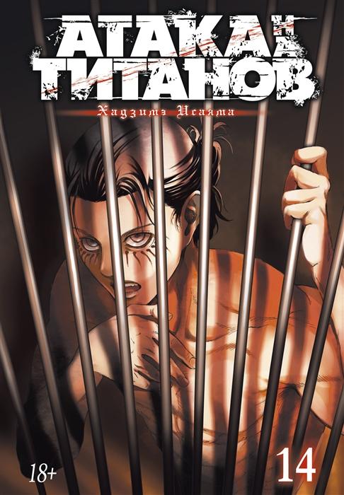 Исаяма Х. Атака на титанов Книга 14 исаяма х атака на титанов книга 2 части 3 и 4
