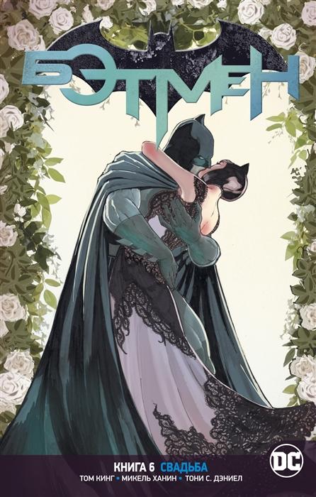 Кинг Т. Бэтмен Книга 6 Свадьба Графический роман лайт виктория если свадьба завтра роман