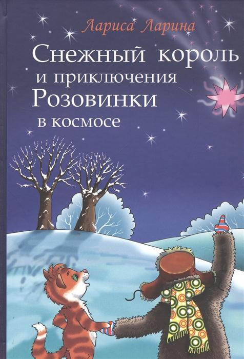 Ларина Л. Снежный король и приключения Розовинки в космосе а л максимова россия в космосе