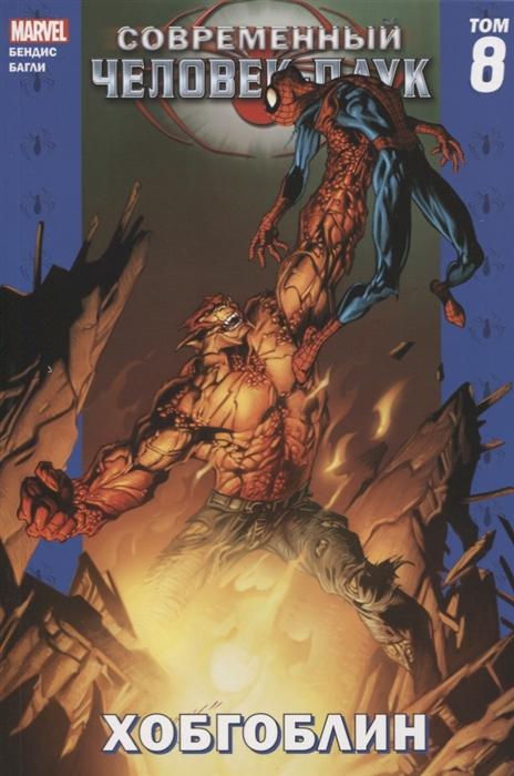 Бендис Б. Современный Человек-Паук Том 8 Хобгоблин левани б человек на радуге