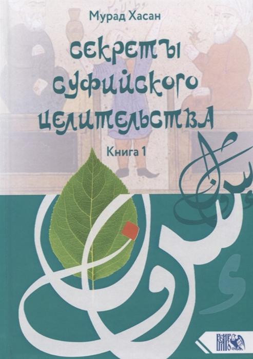 Хасан М. Секреты суфийского целительства Книга 1 хасан м секреты суфийского целительства книга 1