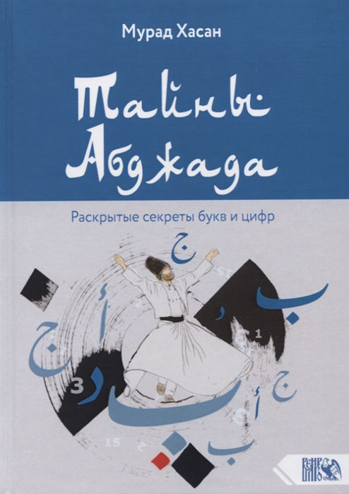 Хасан М. Тайны Абджада Раскрытые секреты букв и цифр хасан м секреты суфийского целительства книга 1