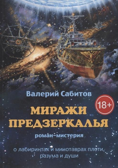 Сабитов В. Миражи Предзеркалья елена вольская миражи