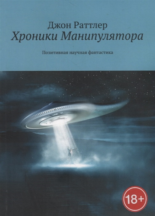 Раттлер Дж. Хроники Манипулятора