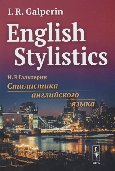 Гальперин И. English Stylistics Стилистика английского языка на английском языке цена