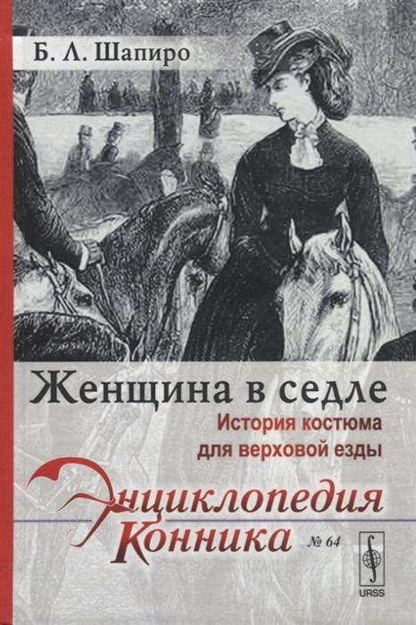 Женщина в седле История костюма для верховой езды
