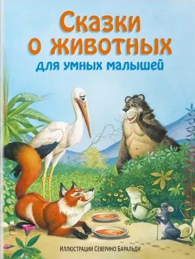 Купить Сказки о животных для умных малышей, Эксмо