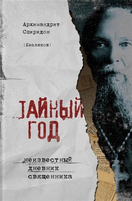 Архимандрит Спиридон (Кисляков) Тайный год Неизвестный дневник священника архимандрит таврион батозский