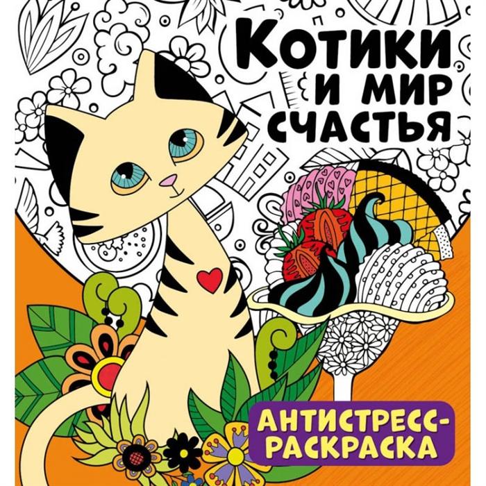 Раскраска антистресс котики и мир счастья