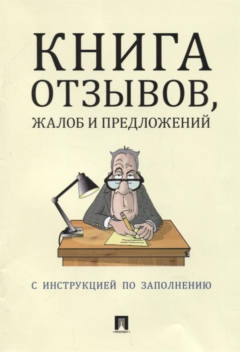 Книга отзывов жалоб и предложений с инструкцией по заполнению