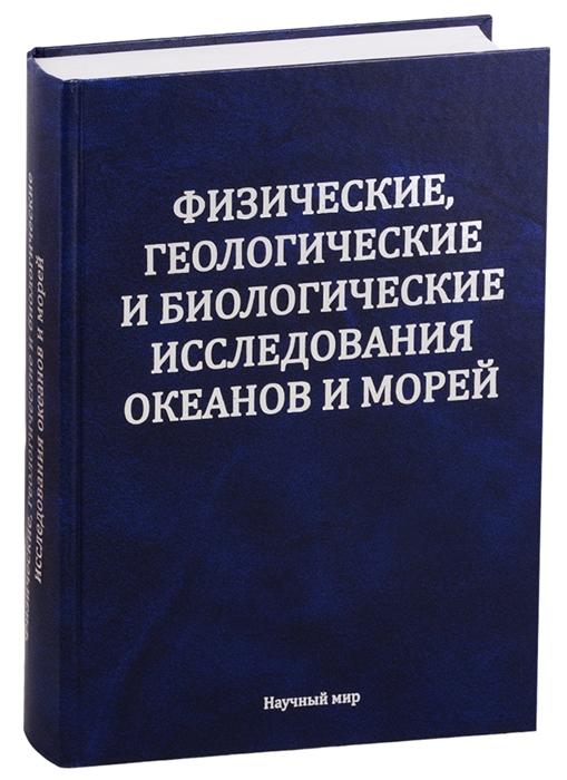 Шаповалов С. (отв. ред.) Физические геологические и биологические исследования океанов и морей