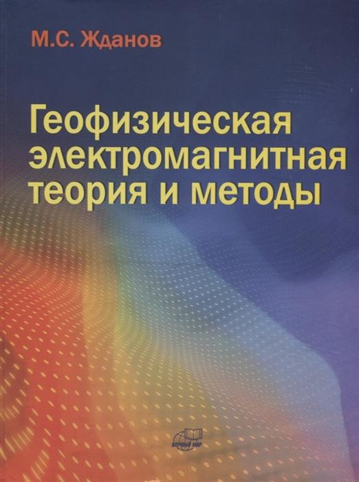 Жданов М. Геофизическая электромагнитная теория и методы