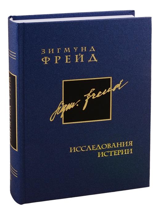 Фрейд З., Брейер Й. Собрание сочинений в 26 томах Том 1 Исследования истерии