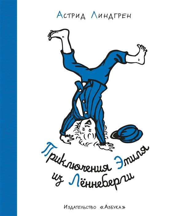 Фото - Линдгрен А. Приключения Эмиля из Леннеберги линдгрен астрид приключения эмиля из леннеберги повесть сказка