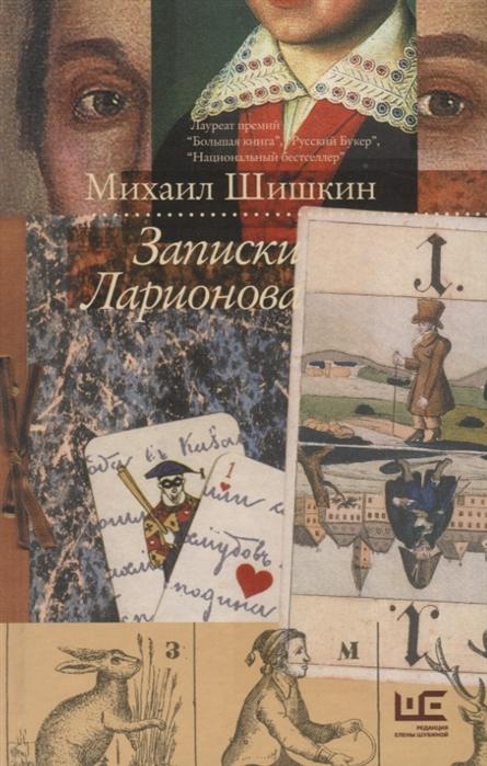 Шишкин М. Записки Ларионова
