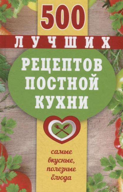 лучшая цена Борщевская Т. (сост.) 500 лучших рецептов постной кухни Самые вкусные полезные блюда