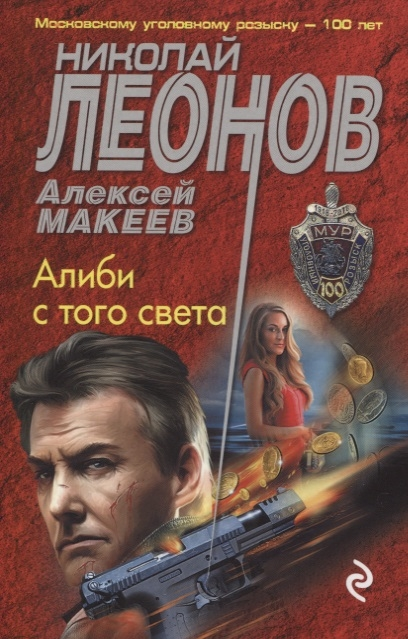Леонов Н., Макеев А. Алиби с того света жених с того света