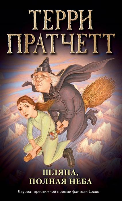 Купить Шляпа полная неба, Эксмо, Детская фантастика