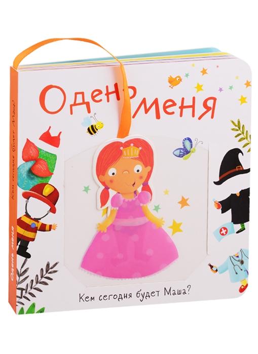 Купить Одень меня Кем сегодня будет Маша, Стрекоза, Книги - игрушки