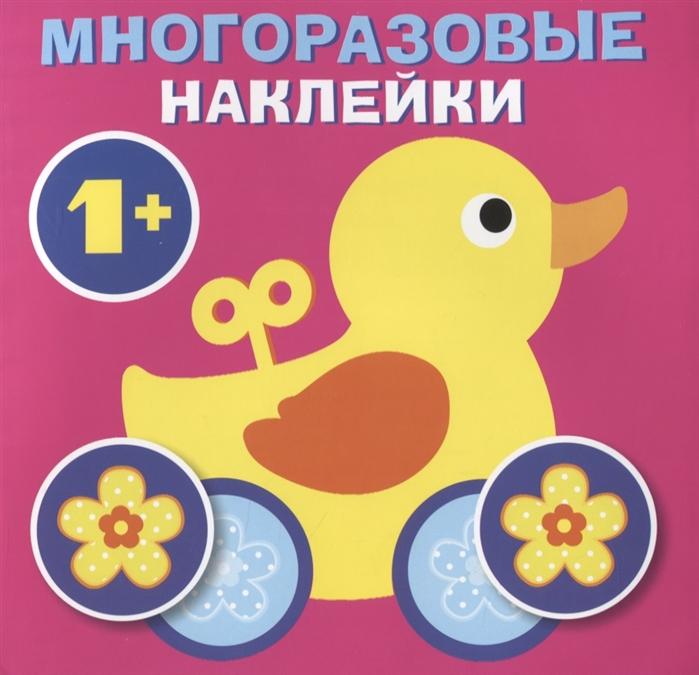 Купить Круглые многоразовые наклейки Выпуск 1, Стрекоза, Книги с наклейками