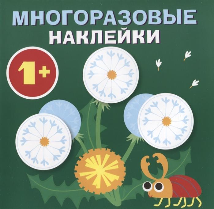 Купить Круглые многоразовые наклейки Выпуск 8, Стрекоза, Книги с наклейками
